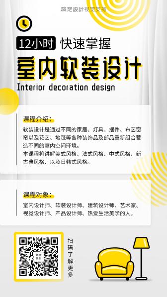 室内装修设计课程介绍