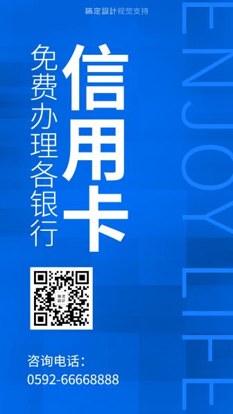 信用卡办理招商手机海报