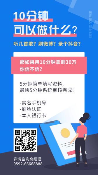 金融理财贷款理念手机海报