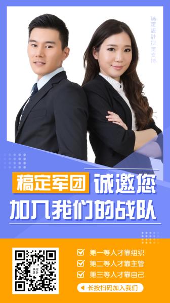 保险销售增员手机海报