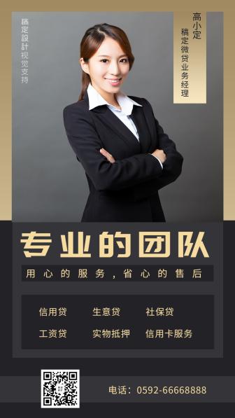 金融保险服务专业社交名片