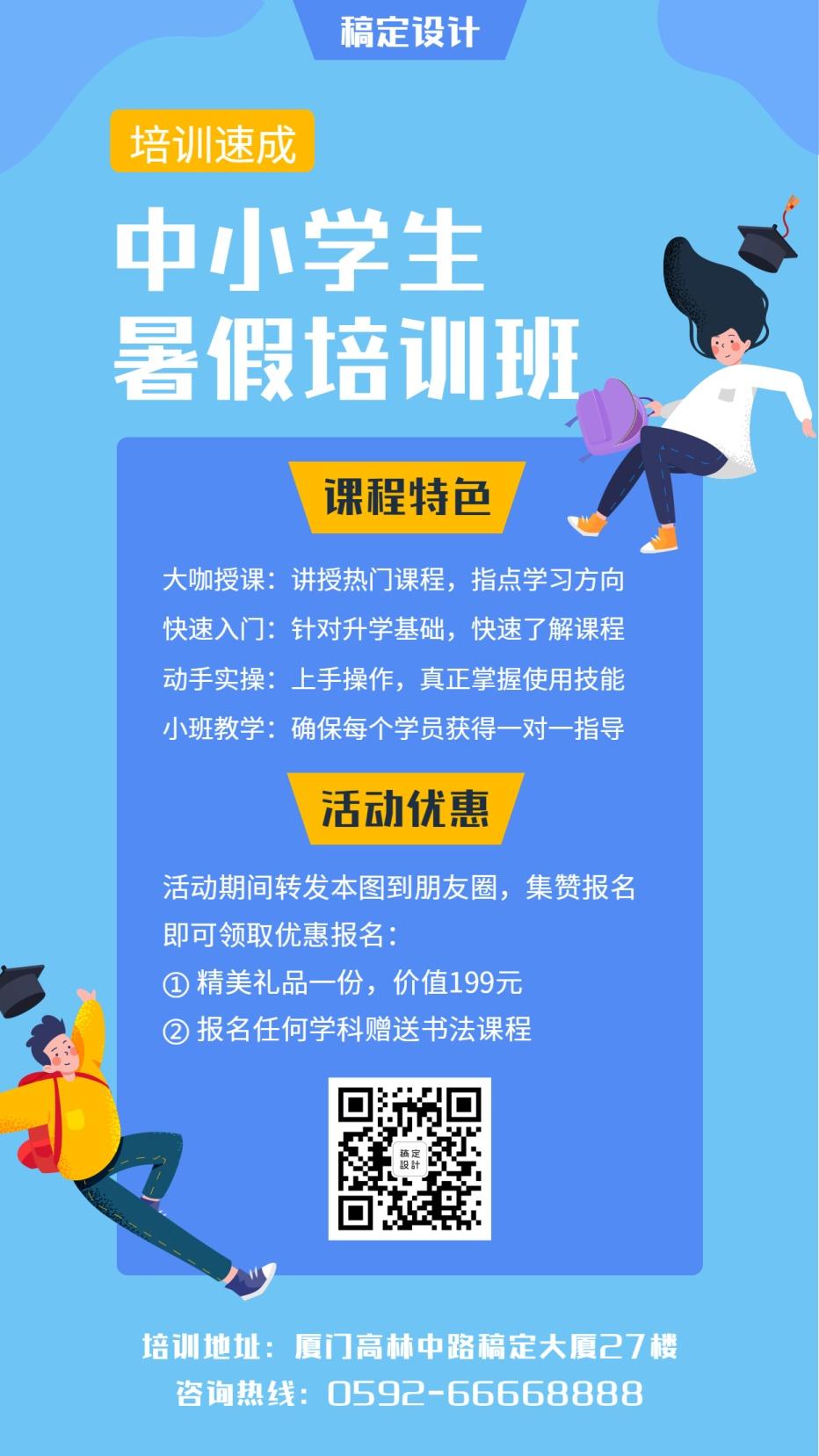 中小学生暑假培训班招生海报