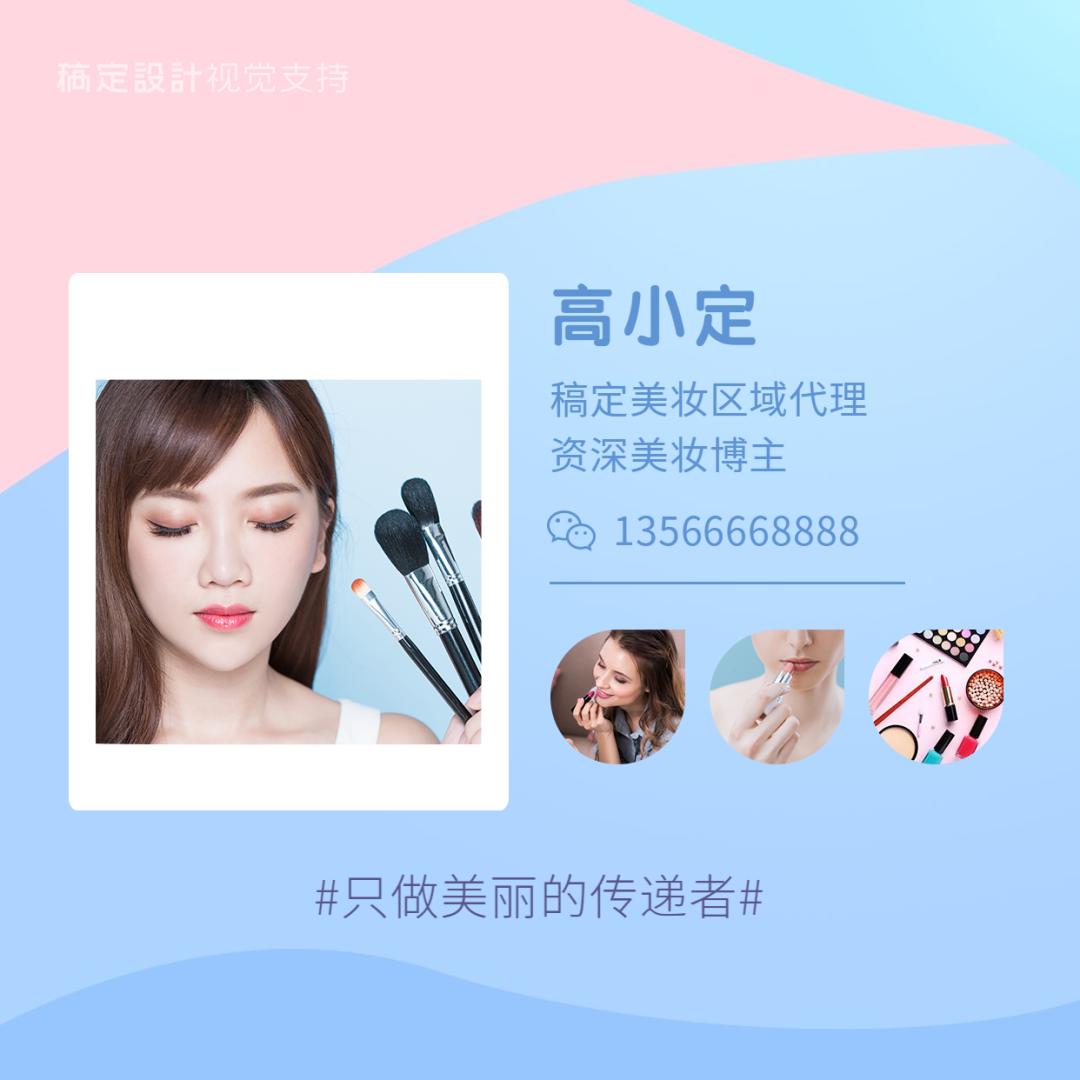 美妆代理微信套装封面方型展示