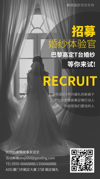 招募婚纱体验官/婚纱租赁用户活动