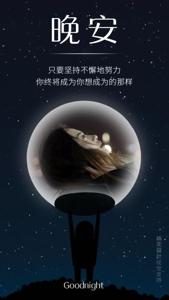 实景晚安问候海报