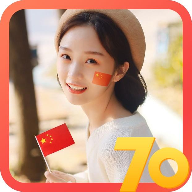 喜迎国庆70周年大字头像