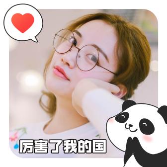 国庆可爱熊猫微信头像