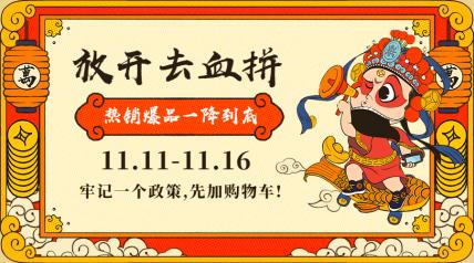 双十一促销活动国潮中国风横板海报