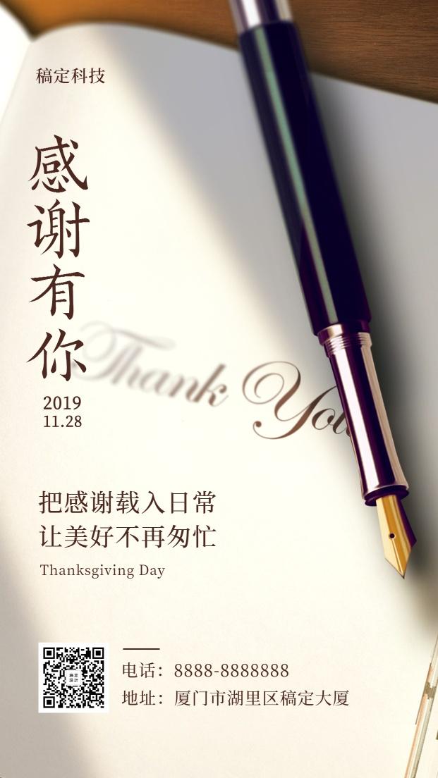 感恩节简约文艺手机海报
