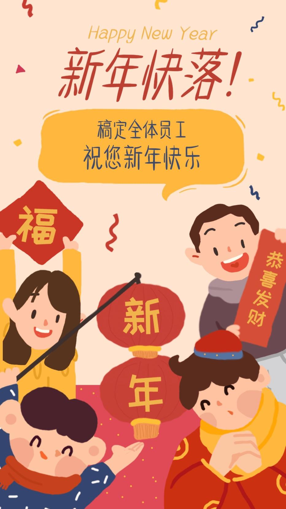 新年快落拜年节日海报