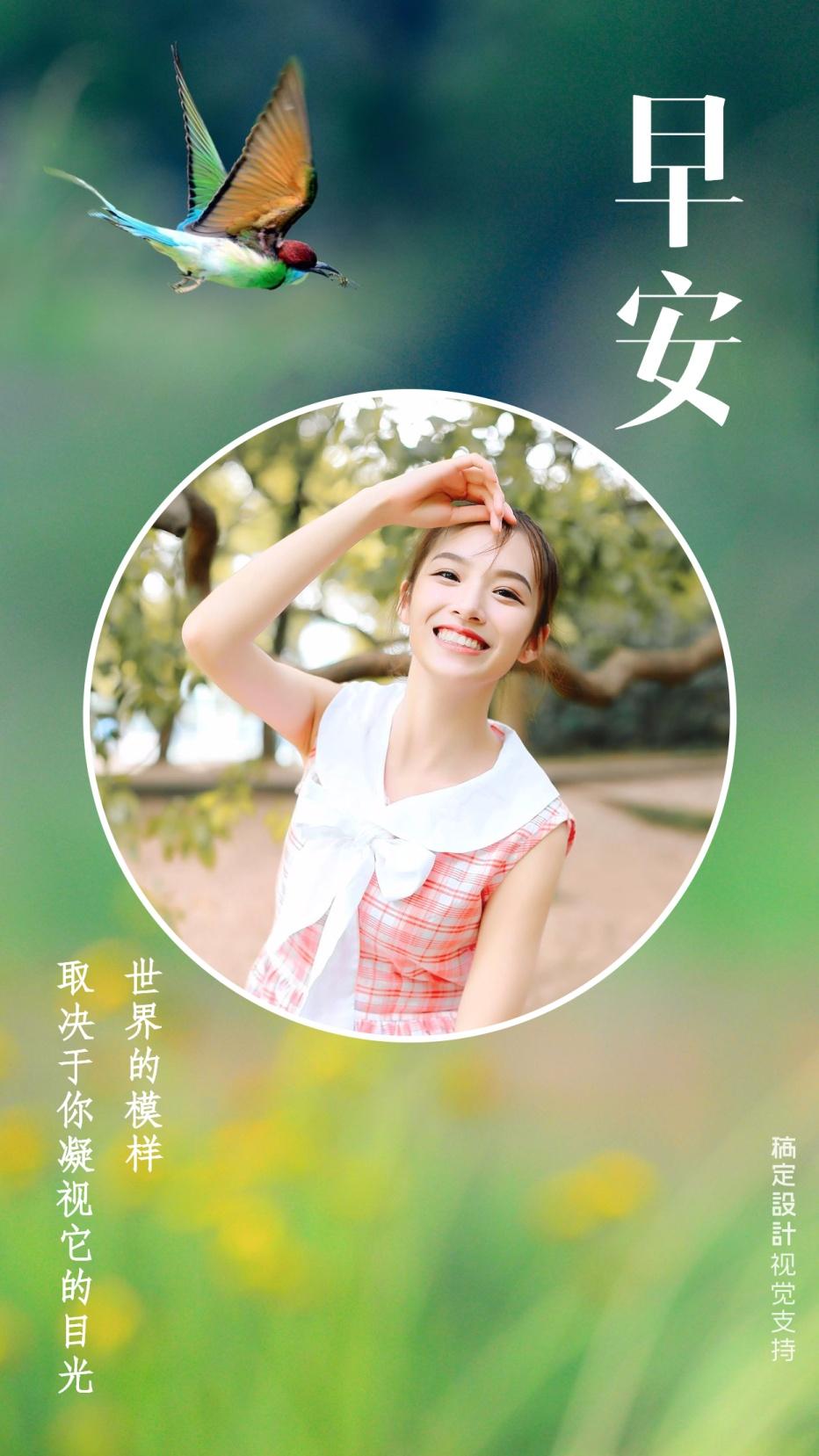 早安  中国风清新 海报