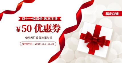双11双十一优惠折扣券促销打折电商海报bannner品质高级