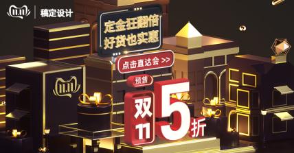双十一预售折扣奢华黑金电商海报banner
