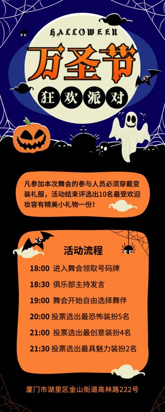 万圣节/派对/活动/邀请函/长图海报