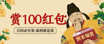 双十一/打折促销/红包/国潮/公众号首图
