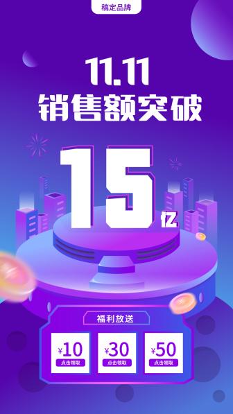 双十一/喜报/战绩/渐变/手机海报