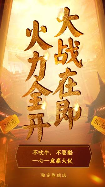 双十一/战役/赢/打鸡血/奢华/手机海报