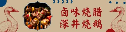 餐饮美食/烧腊烤鹅/手绘复古/饿了么海报