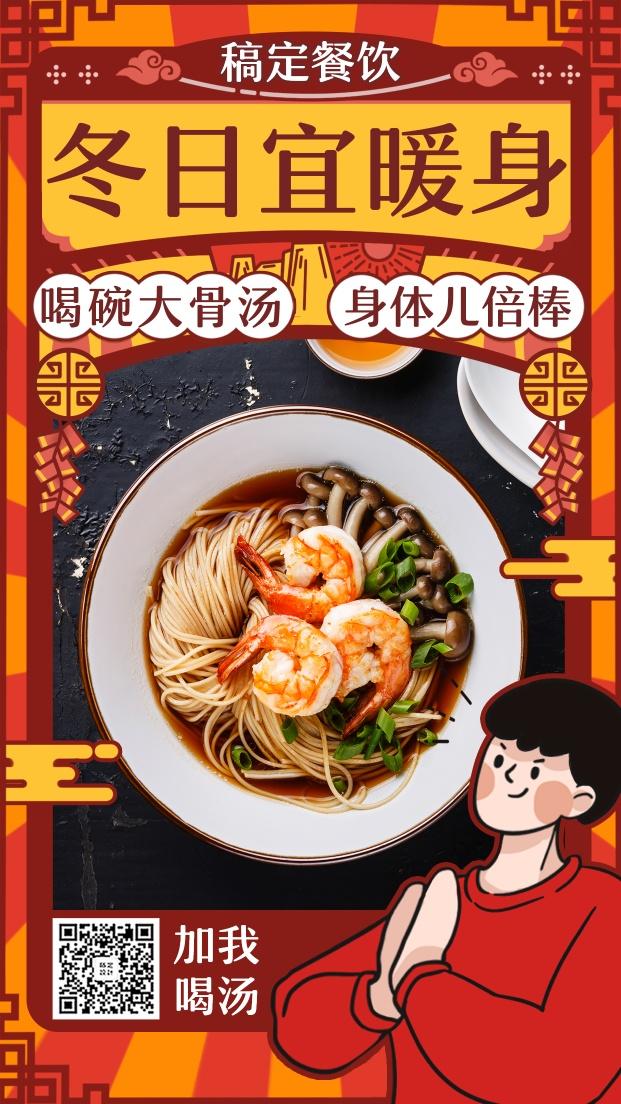 餐饮美食/冬季汤品滋补/中国风/手机海报