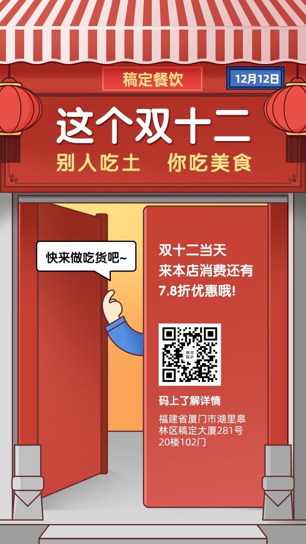 双十二促销/餐饮美食/中国风手绘/手机海报