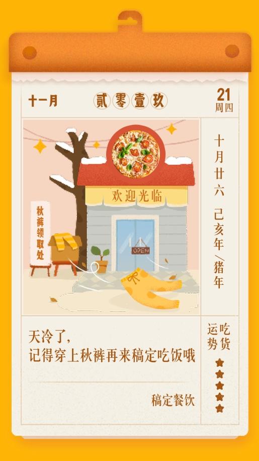 天气问候/餐饮美食/手绘日历/日签海报
