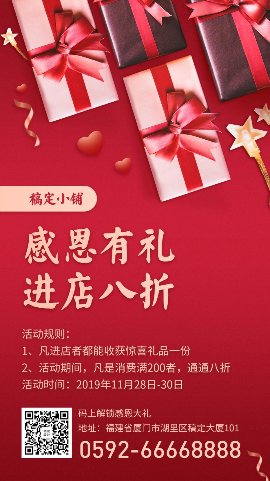 感恩节促销/餐饮美食/喜庆奢华/手机海报