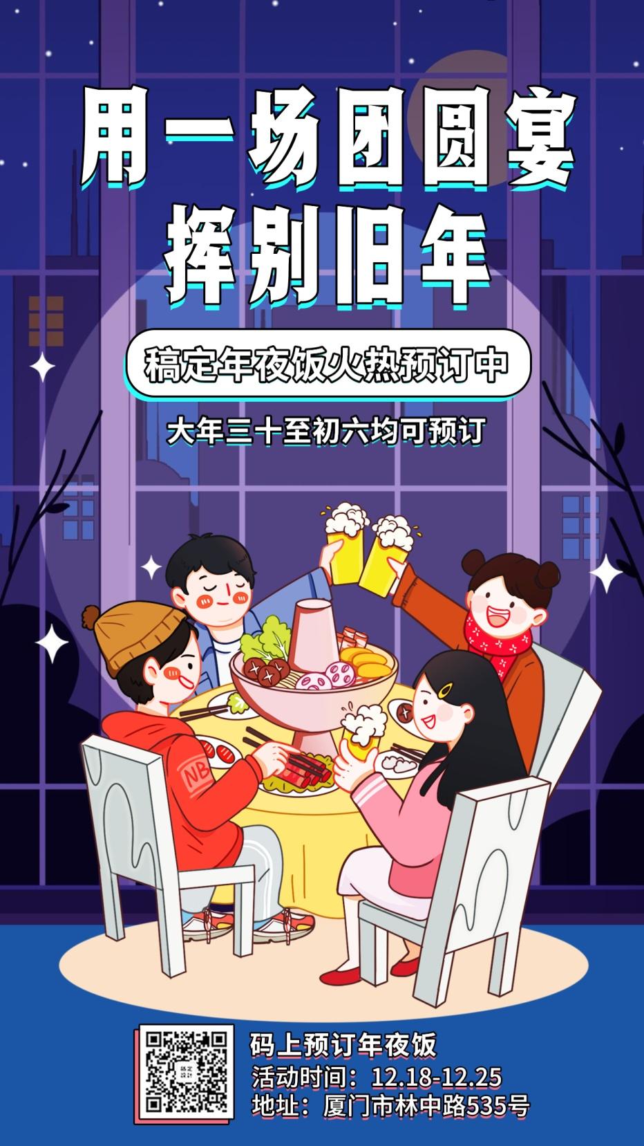 春节年夜饭/餐饮美食/手绘温馨/手机海报