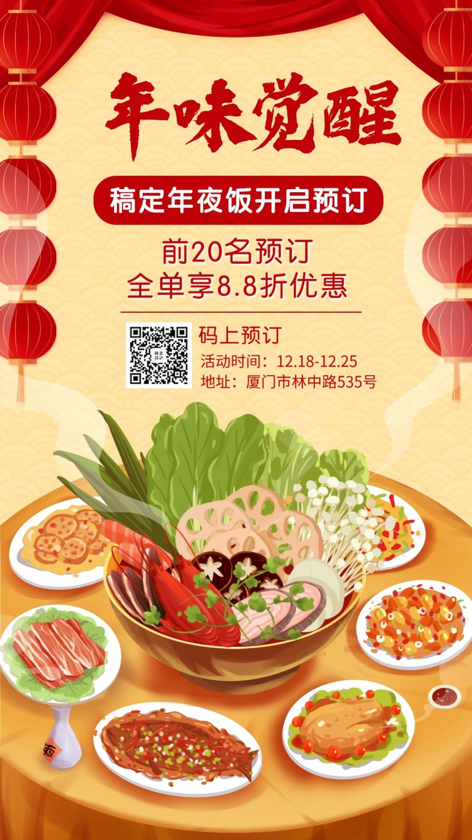春节年夜饭预订/餐饮美食/中国风手绘/手机海报