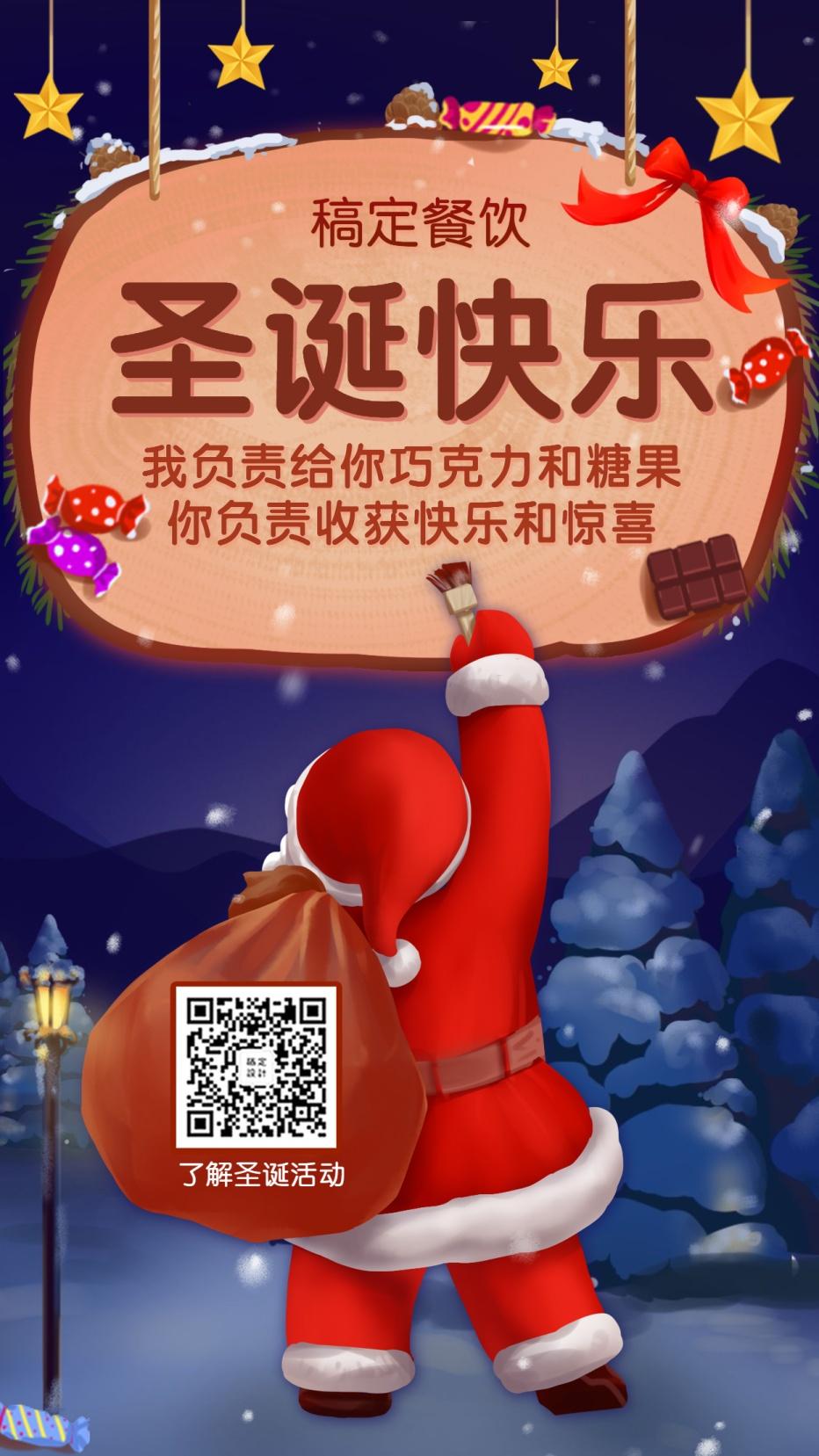 圣诞节祝福/餐饮美食/手绘创意/手机海报