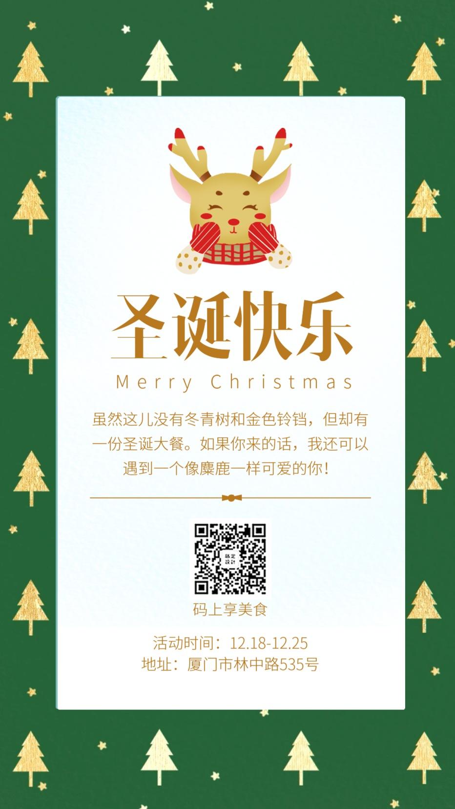 圣诞节祝福/餐饮门店/创意贺卡/手机海报