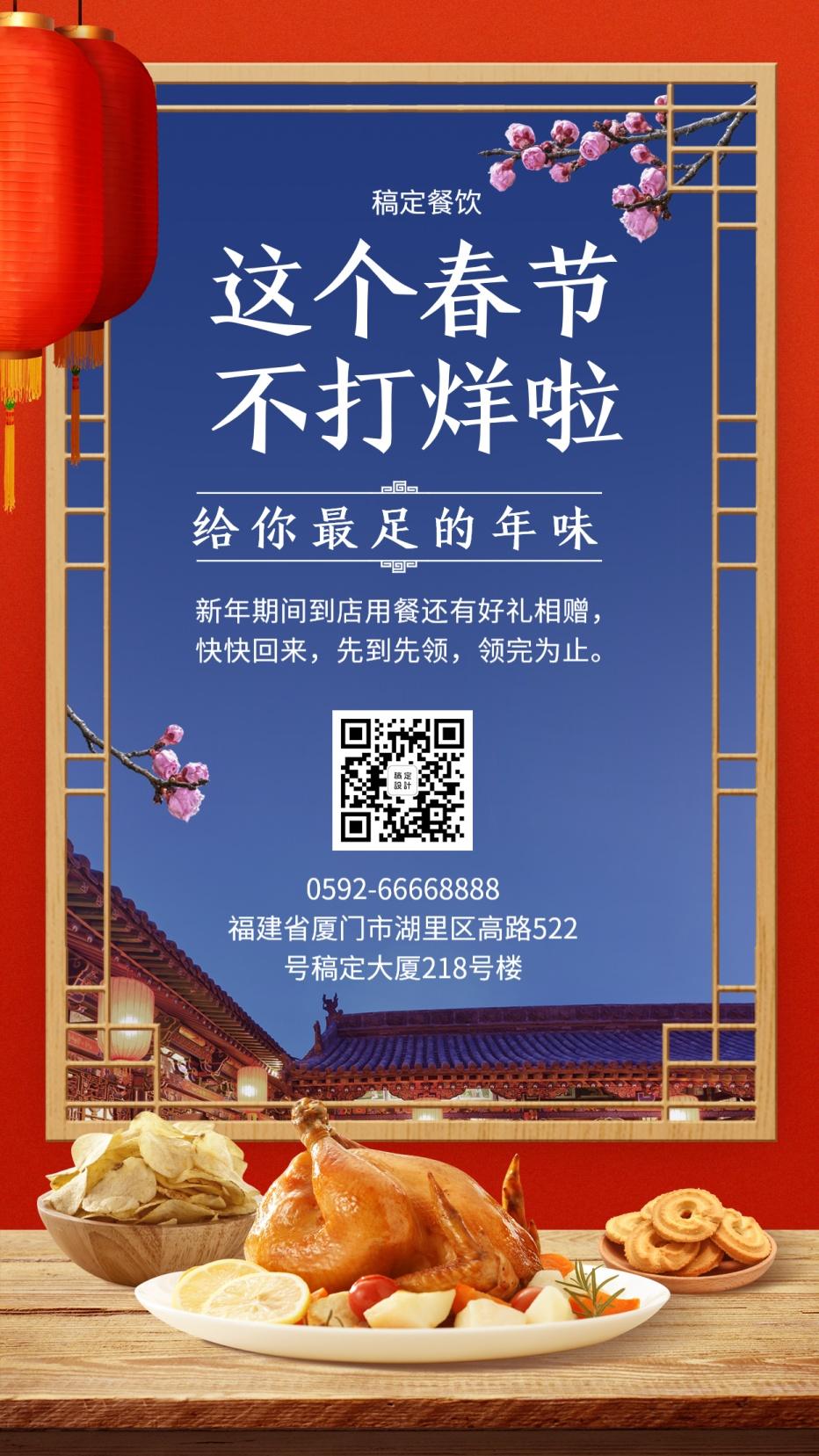 春节不打烊通知/餐饮美食/创意中国风/手机海报