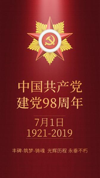 中国共产党建党九十八周年手机海报
