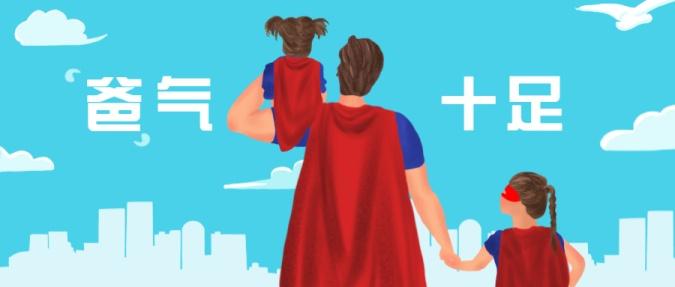 父亲节超人祝福公众号首图