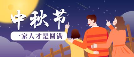 中秋节一家人才是圆满公众号首图
