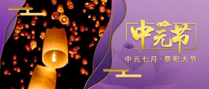 中元节中元七月祭祀大节公众号首图