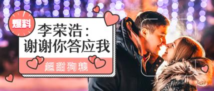 李荣浩求婚公众号首图