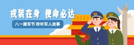 八一/81/建军节军人故事热文链接
