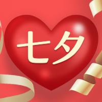 七夕情人节红金公众号次图