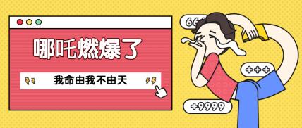 电影哪吒/追剧/八卦公众号首图