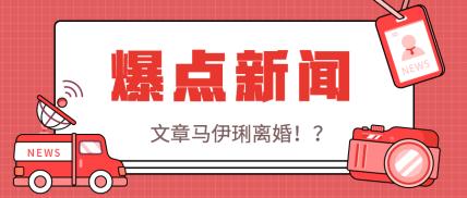 马伊琍文章分手/离婚/娱乐八卦/爆点新闻热点公众号首图