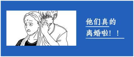 马伊琍文章分手/离婚/娱乐八卦/趣味/公众号首图