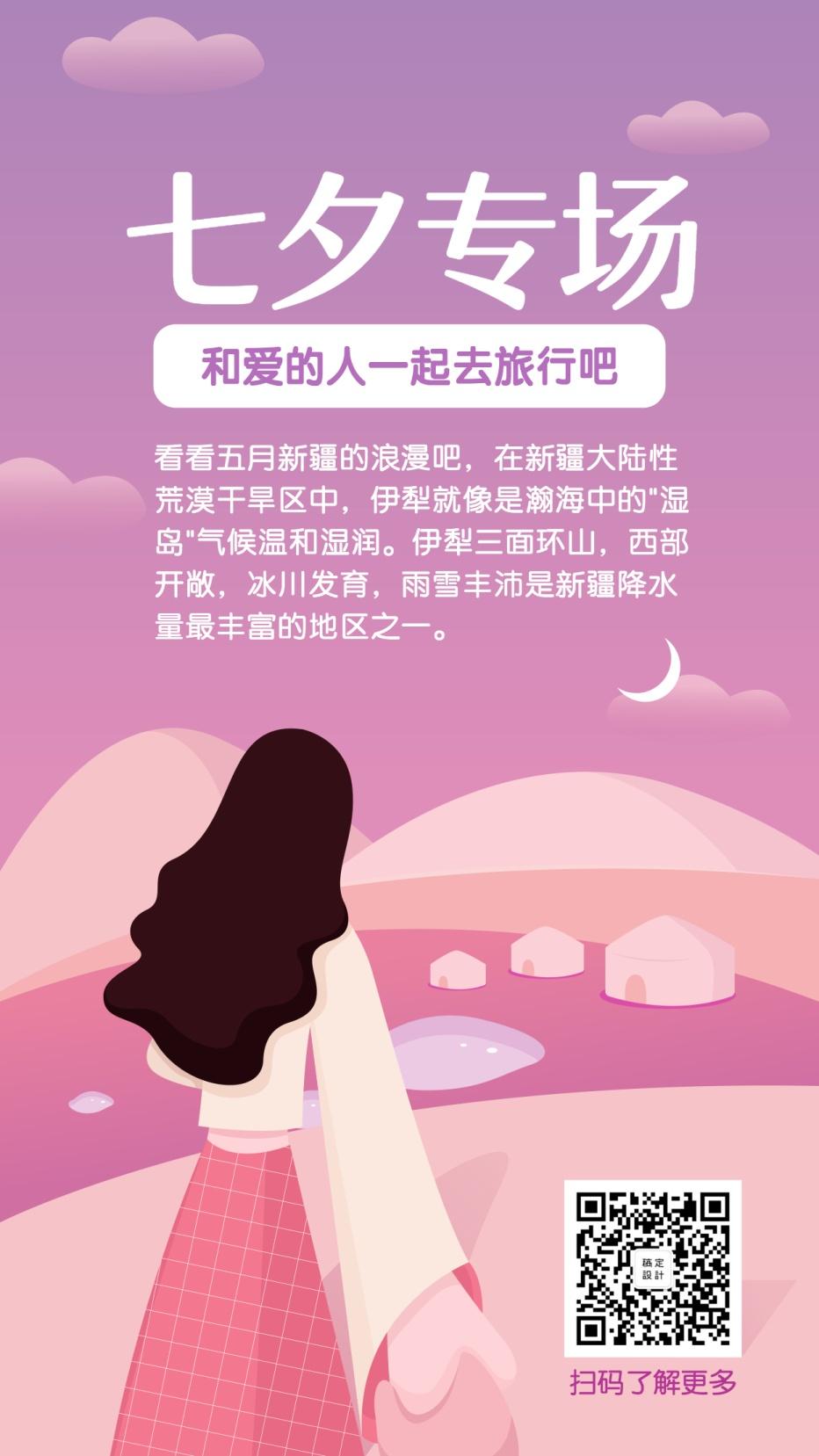 七夕情人节旅游促销活动手绘清新手机海报