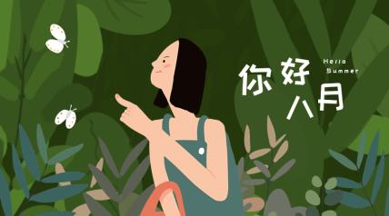 你好八月夏天手绘插画清新横版海报