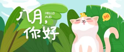 八你好可爱猫咪插画公众号首图