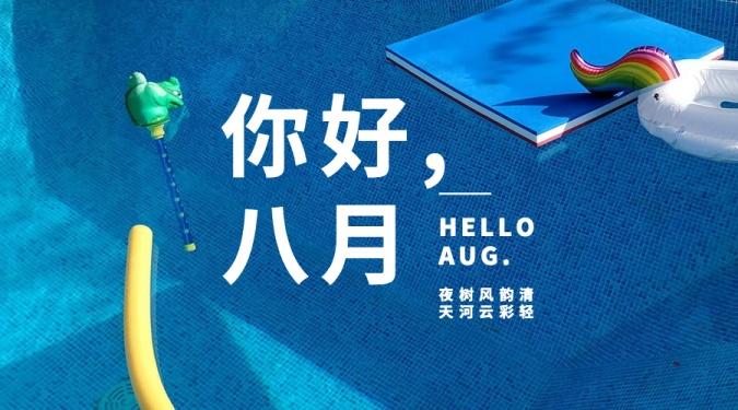 你好八月月初问候/8月小清新横版海报