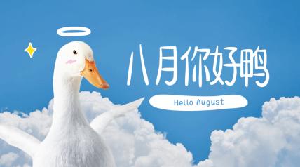八月你好鸭月份问候可爱清新横版海报