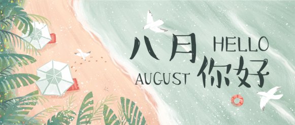 八月你好月初问候/夏天/节日/旅游公众号首图