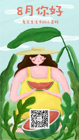 夏天暑假西瓜八月你好月初问候插画手机海报