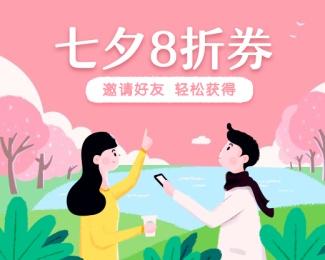 七夕情人节情侣浪漫晚餐手绘插画小程序封面
