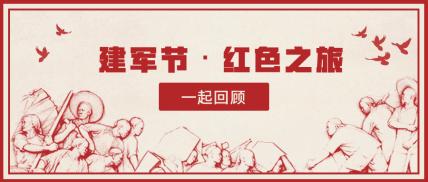 八一建军节/建党节/党政红色之旅公众号首图